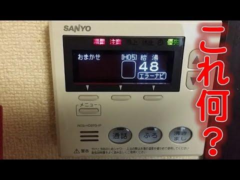 三菱 エコキュート エラー