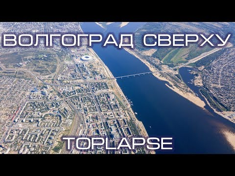 Волгоград Сверху | TopLapse Volgograd