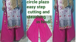 cricle plazo scirt type cutting and steaching in hindi.