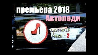 Шумахер в юбке 'АВТОЛЕДИ' Перекресток 2 Русские м...