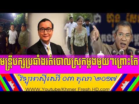Radio Free Asia ,RFA Khmer ,khmer Politiacal News ,Khmer News daily ,khmer  hot News, by KHmer Fresh
