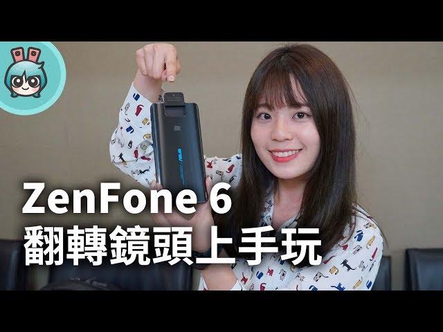 華碩 ASUS ZenFone 6 正式登場 翻轉鏡頭真的狂!整體效能和質感都大提升啦
