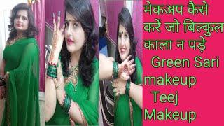मेकअप कैसे करें जो बिल्कुल काला न पड़े/Green Sari makeup/Fresh makeup look/ तीज मेकअप/ Seema jaitly