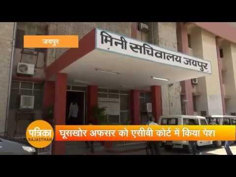 Jaipur JDA Officer Arrested