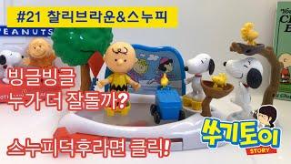 peanuts toys 피너츠 아이스링크 장난감