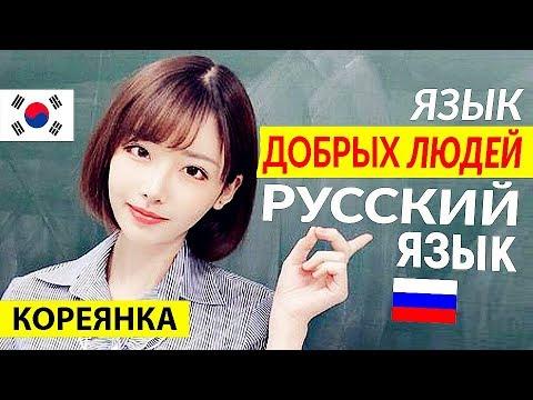 Мнение кореянок. Русский язык – язык добрых людей! Корейский супермаркет. Дикие Цены на продукты!