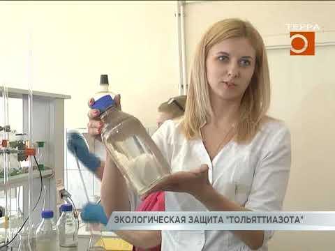 """Тольятти. Экологическая защита """"Тольяттиазота"""""""