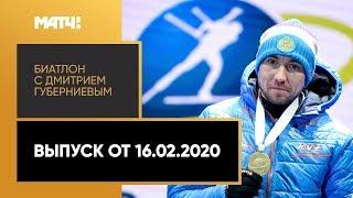 «Биатлон с Дмитрием Губерниевым». Выпуск от 16.02.2020