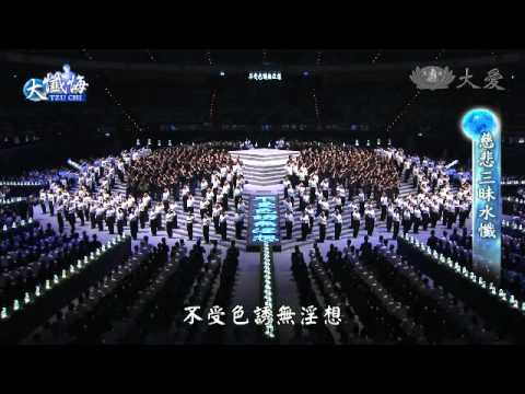 水懺經藏演繹 (台北場) Water Repentance musical in Taipei