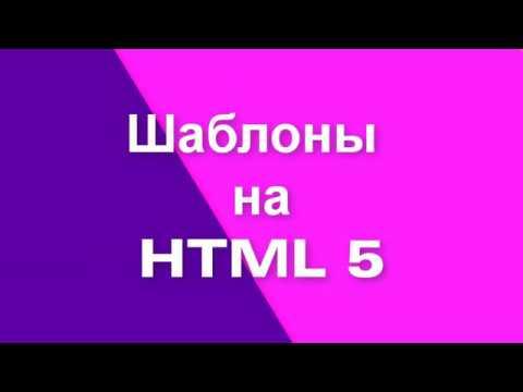 Видеоблогеру! ►Шаблон на Html5 для сайта