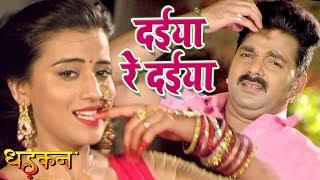 Pawan Singh का NEW सबसे हिट गाना - दईया रे दईया - Akshara Singh - DHADKAN - Bhojpuri Hit Songs 2017