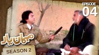 مهمان یار- فصل دوم - قسمت چهارم / Mehman-e-Yaar - Season 2 - Episode 04 - Nesar Ahmad Daku
