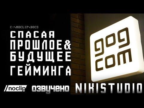 GOG: Сохраняя прошлое и будущее гейминга, фильм NoClip (РУССКАЯ ОЗВУЧКА)