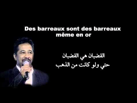 اجمل الاغاني الفرنسية مترجمة للعربي  عربي - فرنسي     Arabic - French