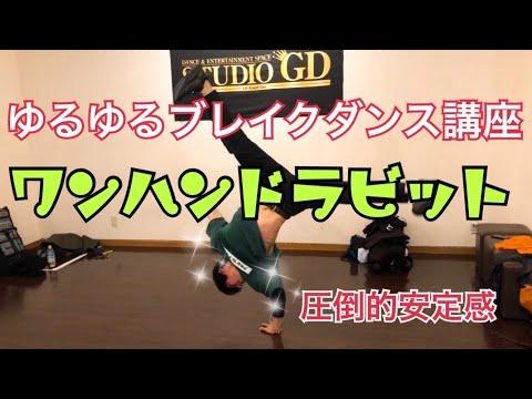 【ゆるゆるブレイクダンス講座】ワンハンドラビット!~できる奴は〇〇〇がデカイ~編