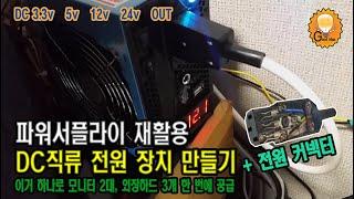 12v 멀티 직류 전원 장치 만들기(파워서플라이 개조)