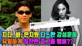 지디, 비, 이효리, 젝키 멤버들한테까지 악플단거 다 털린 강성훈