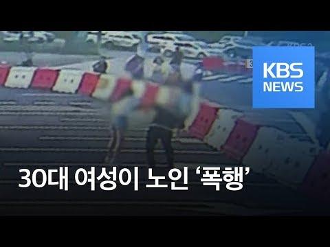 """[뉴스 따라잡기] 30대 여성이 노인 '폭행'…""""말리는 사람도 때려"""""""