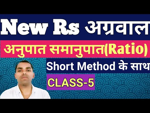 अनुपात समानुपात Class-5/Ratio And Proportion Class-5/Rs Agrawal Book/New Rs Agrawal Book Solution