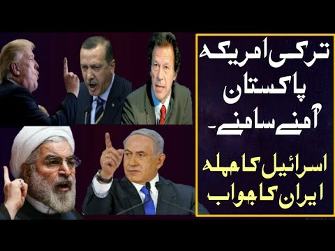 #TopFlashNews#30 : Pakistan Turkey US Latest News, Iran And Isreal Statement