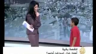 الطفل الفلسطيني الذي صفق له مذيع الجزيره