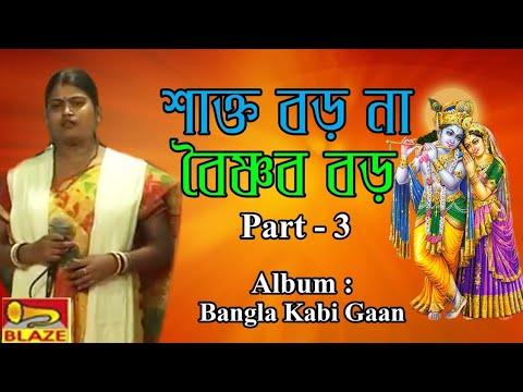 শাক্ত বড় না বৈষ্ণব বড় | Part-3 | Bangla Kabi Gaan | Madhumita &  Kallol Banerjee | Blaze Audio Video