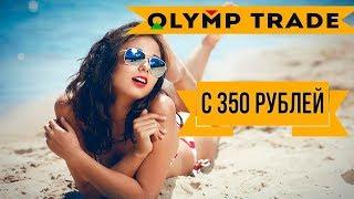 ПРОВЕРЕННЫЙ СПОСОБ ЗАРАБОТАТЬ С 350 РУБЛЕЙ НА Olymp Trade КАК ТОРГОВАТЬ С 350 РУБЛЕЙ Олимп Трейд