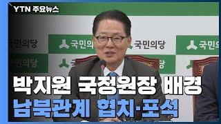 '문모닝' 박지원을 국정원장에...남북 관계·협치 시작 포석 / YTN