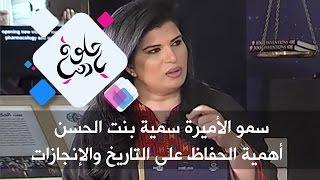 سمو الأميرة سمية بنت الحسن - أهمية الحفاظ على التاريخ والإنجازات