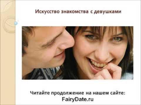 Женский пикап влюбить -