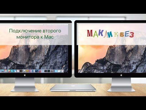 Подключение второго монитора к Mac (МакЛикбез)