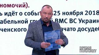 Украина: ключ от Донбасса. Время покажет. Выпуск от 24.05.2019