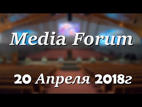 20 Апреля 2018г - Пятница - Media Forum Открытие.