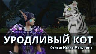 Уродливый кот :Wow Machinima