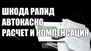 видео КАСКО на Шкода Рапид (SKODA Rapid)