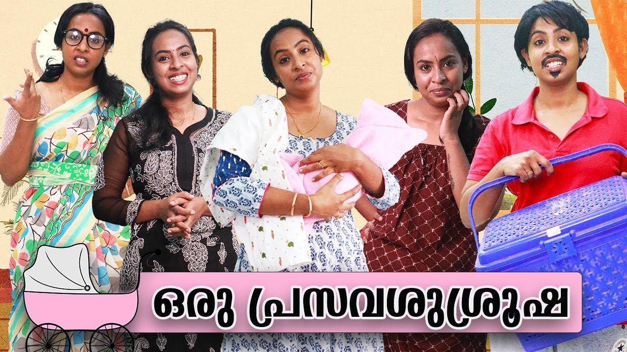 ഒരു പ്രസവശുശ്രൂഷ | PrasavaShusrusha | Simply Silly Things