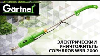 Обзор уничтожителя сорняков Gartner WBR-2000