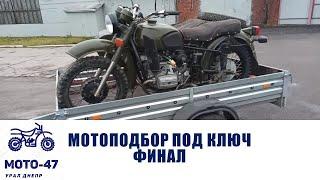 Мотоподбор под ключ от Moto-47 (финал)