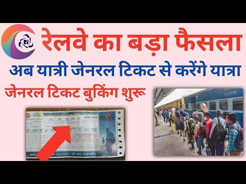 Railway big update।General tickets booking start। General tickets booking kab se shuru hoga। IRCTC