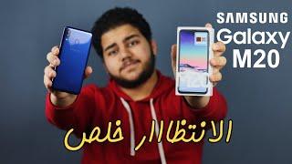 Samsung Galaxy M20 Review | الانتظار خلص والعيوب ظهرت !