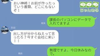 登場人物 篠原(俺): 吉田:パワハラ課長。 神崎:新人。 チャンネル登録お願いします!