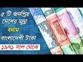 5 Popular Currencies Vs. Bangladeshi Taka since 1971