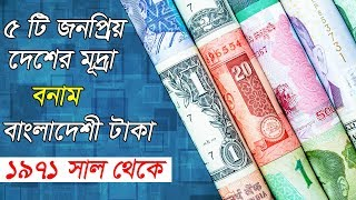 5 Popular Currencies Vs. Bangladeshi Taka since 1971