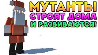 ЗДЕСЬ МУТАНТЫ СТРОЯТ ДОМА И РАЗВИВАЮТСЯ! - Hybrid Animals