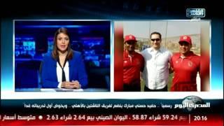 رسميا..حفيد حسني مبارك ينضم لفريق الناشئين بالأهلي.. ويخوض أول تدريباته غدا