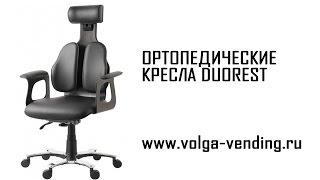Ортопедические компьютерные кресла DUOREST обзор