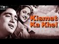 Kismet Ka Khel 1956 Full Movies | Sunil Dutt, Vyjayantimala | Old Classic Movies | Movies Heritage
