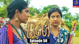 Rahee - රැහේ | Episode 50 | 21 - 07 - 2021 | Siyatha TV Thumbnail