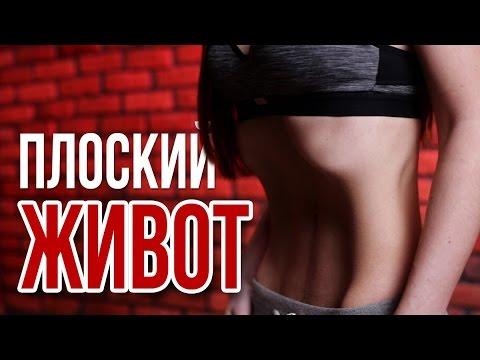 УПРАЖНЕНИЕ ВАКУУМ  | Лучшее упражнение для плоского живота [90-60-90]