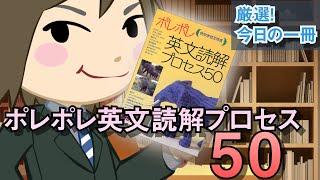 ポレポレ英文読解プロセス50|武田塾厳選!今日の一冊 thumbnail